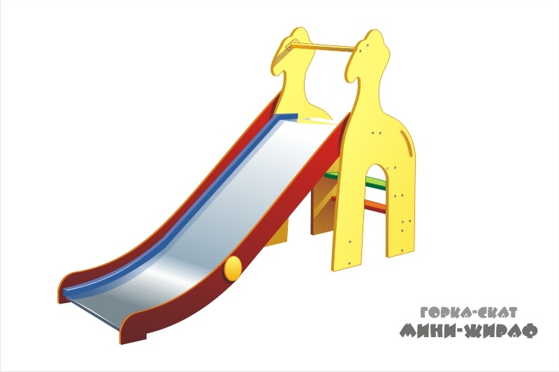 Горка-скат жираф